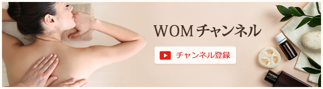 WOMチャンネル チャンネル登録