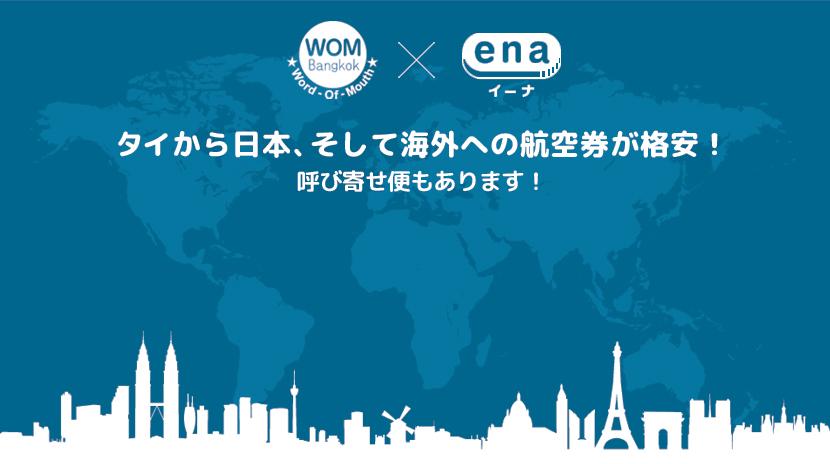 WOM x ena タイから日本、そして海外への航空券が格安!呼び寄せ便もあります!