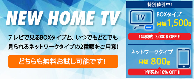 NEW HOME TV!! テレビで見るBOXタイプと、いつでもどこでも見られるネットワークタイプの2種類をご用意!