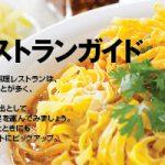 タイ料理レストランガイド Part.1