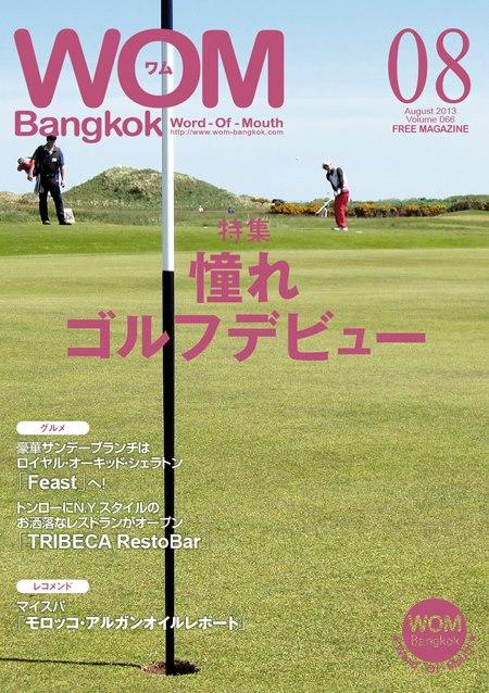 VOL.66 憧れゴルフデビュー