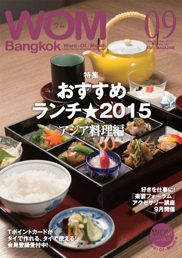 VOL.91 おすすめランチ★ 2015 アジア料理編