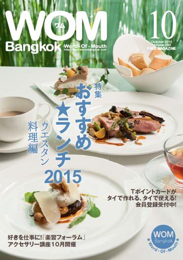 VOL.92 おすすめランチ★ 2015 ウエスタン料理編