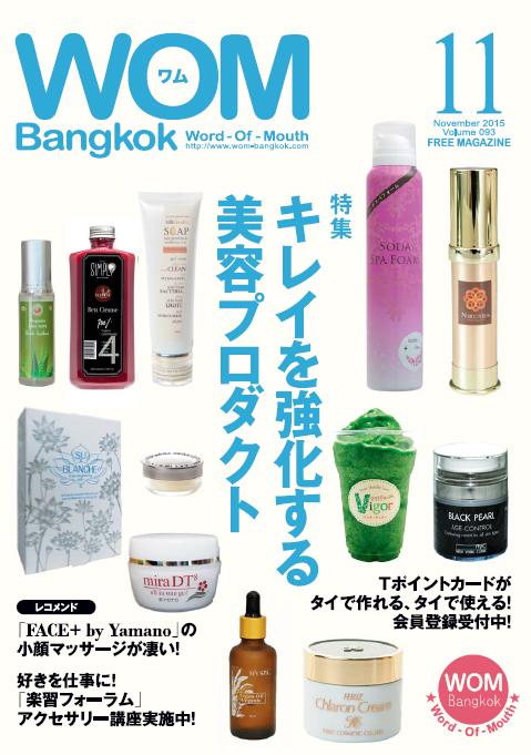 VOL.93 キレイを強化する美容プロダクト2015