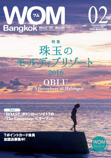 VOL.96 珠玉のモルディブリゾート2016 OBLU
