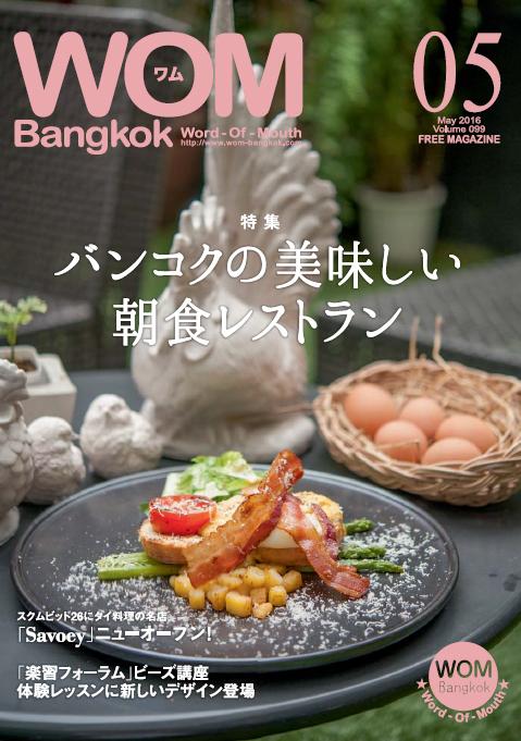 VOL.99 バンコクの美味しい朝食レストラン