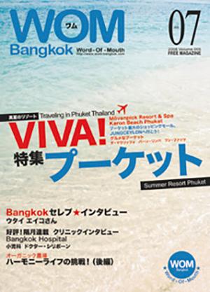 VOL.05 VIVA!プーケット 真夏のリゾート