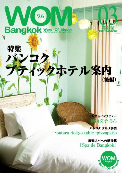 VOL.13 バンコクブティックホテル案内(後編)