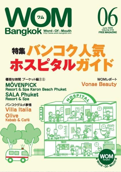VOL.16 バンコク人気ホスピタルガイド