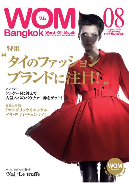 VOL.18 タイのファッションブランドに注目!