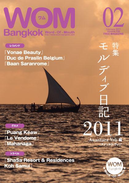 VOL.36 モルディブ日記2011 Anantara Veli  [アナンタラ・ヴェリ] 編