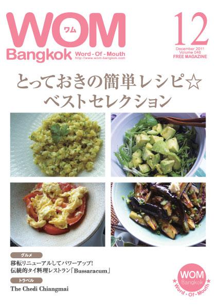 VOL.46 とっておきの簡単レシピ☆ベストセレクション