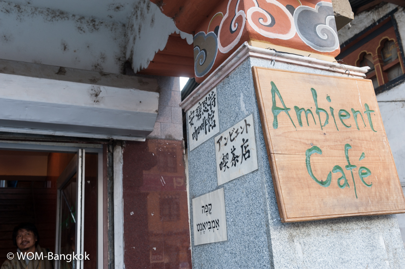 Ambient Café +975-2-325-578