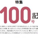 創刊100号 記念号 Part.1