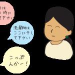 第24回 「あやさんと上手く付き合う」(前編)