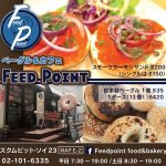 ベーグル&カフェ Feed Point