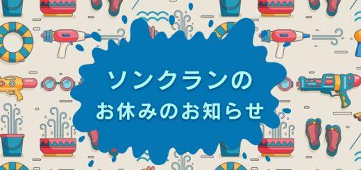 ソンクラン休業のお知らせ
