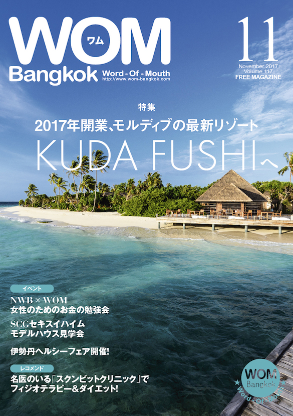 Vol.117 2017年開業、モルディブの最新リゾートKUDA FUSHIへ