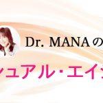 Vol.29 Dr. MANAのVトレーニング入門編