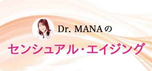 DR.MANAのセンシュアル・エイジング