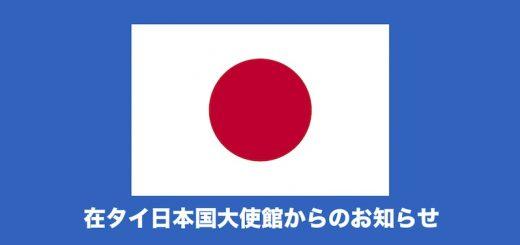 【在タイ日本国大使館からのお知らせ】大雨・洪水の警戒について