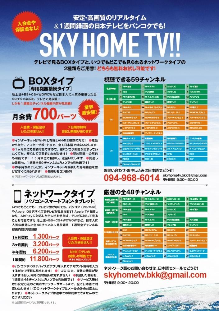 Sky Home TV