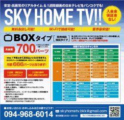 sky-home-tv