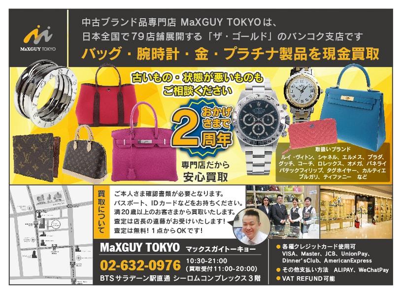 MaXGUY TOKYO