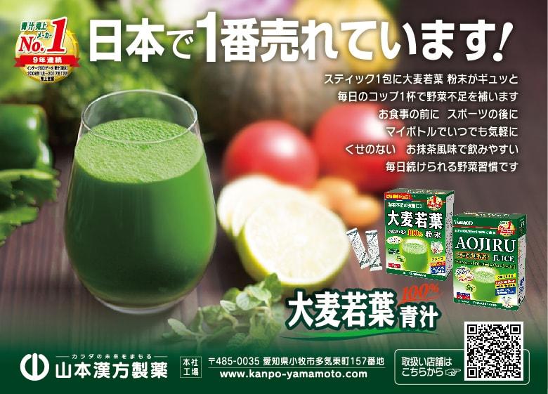 山本漢方製薬 大麦若葉青汁