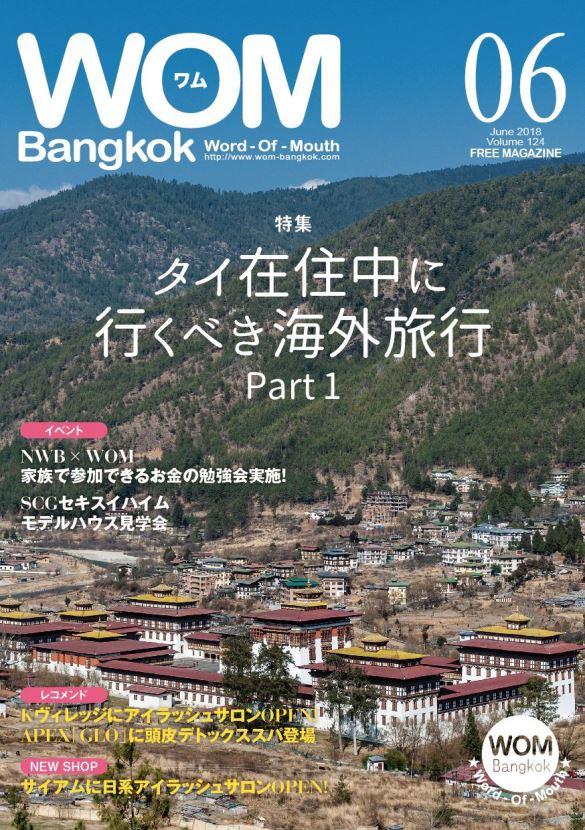 VOL.124 タイ在住中に行くべき海外旅行 Part1