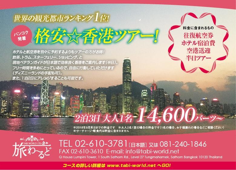 格安★香港ツアー