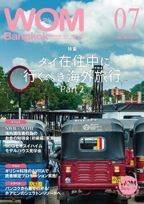 VOL.125 タイ在住中に行くべき海外旅行 Part 2