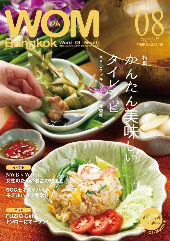 Vol. 126 かんたん美味しいタイレシピ