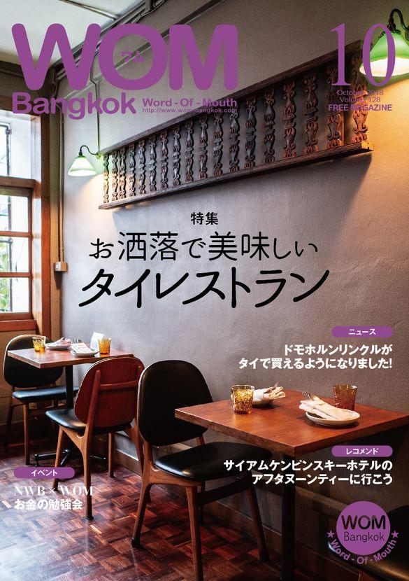 VOL.128 お洒落で美味しいタイレストラン