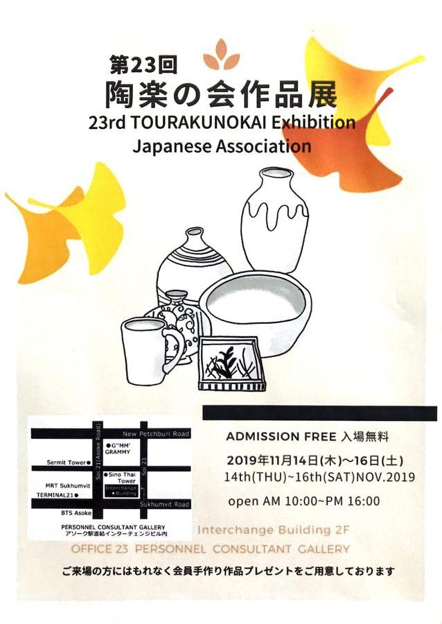 陶楽の会作品展