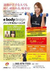 e body design
