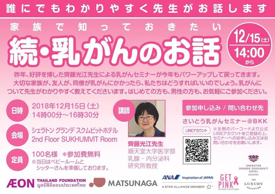 乳がんセミナー