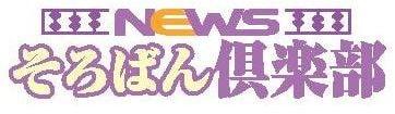 学びの王国 NEWS