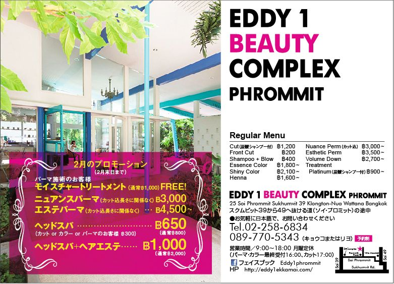 EDDY 1 BEAUTY COMPLEX PHROMMIT