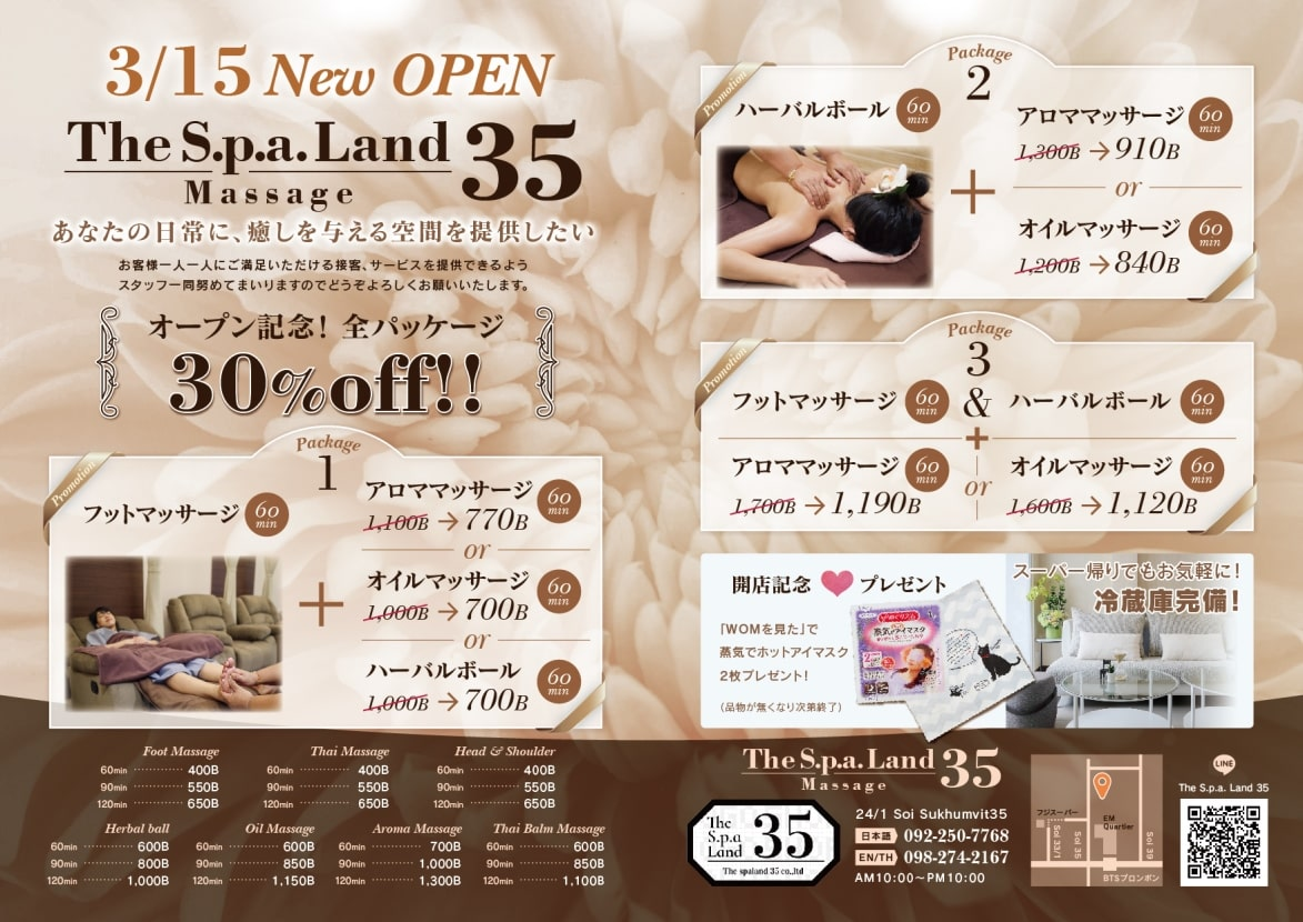 The S.p.a.Land 35