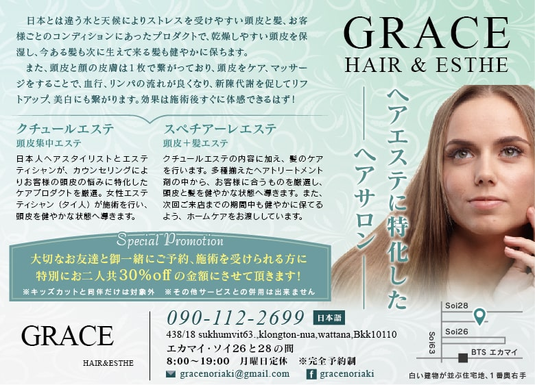 GRACE HAIR & ESTHE