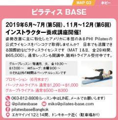pilates-base