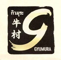 牛村(ぎゅうむら)byぎゅうぎゅう亭