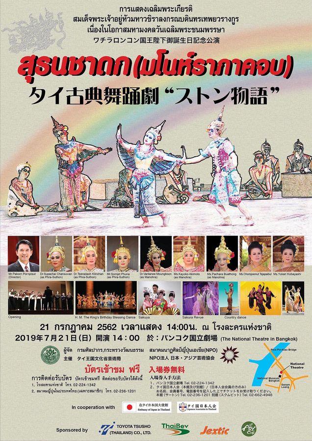 タイ古典舞踊劇「ストン物語」公演ポスター