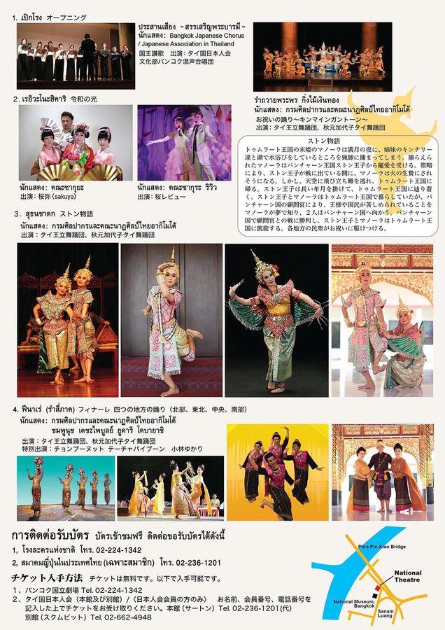 タイ古典舞踊劇「ストン物語」公演内容
