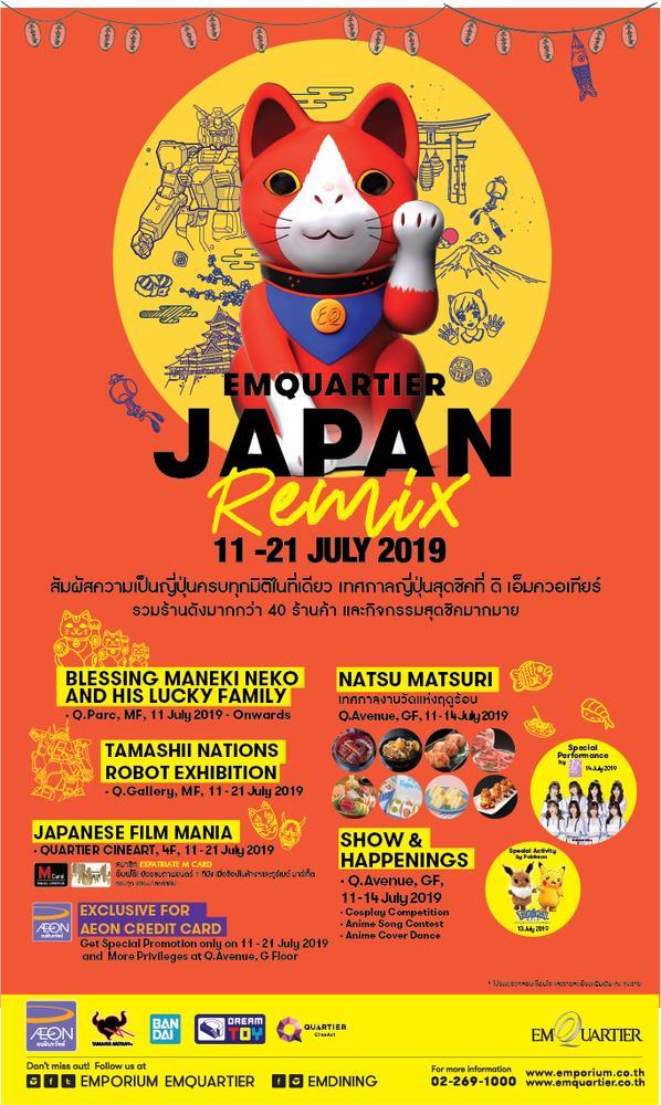 EmQuartier Japan Remix