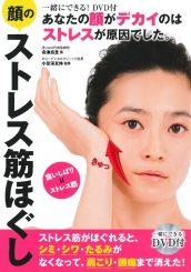 舟津真里著書『顔のストレス筋ほぐし』