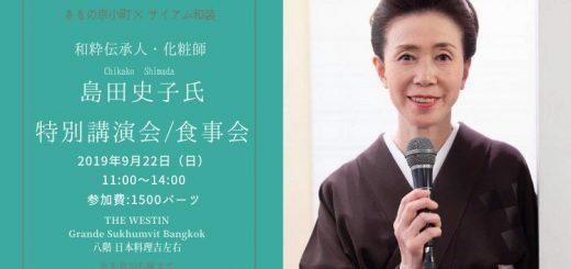 和粋伝承人島田史子氏特別講演会「歌舞伎から学ぶ着物の色と仕草」