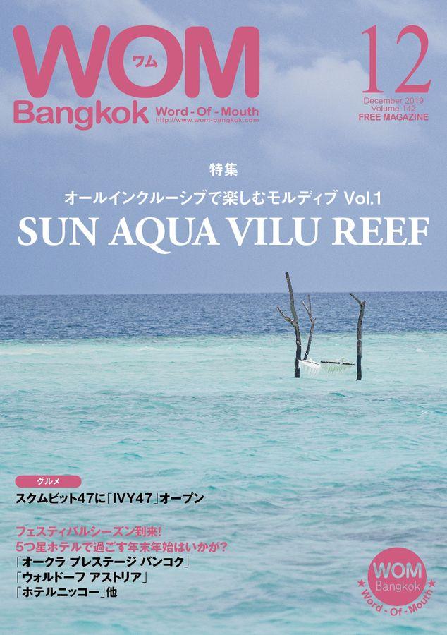 VOL.142 オールインクルーシブで楽しむモルディブ  Vol.1 SUN AQUA VILU REEF