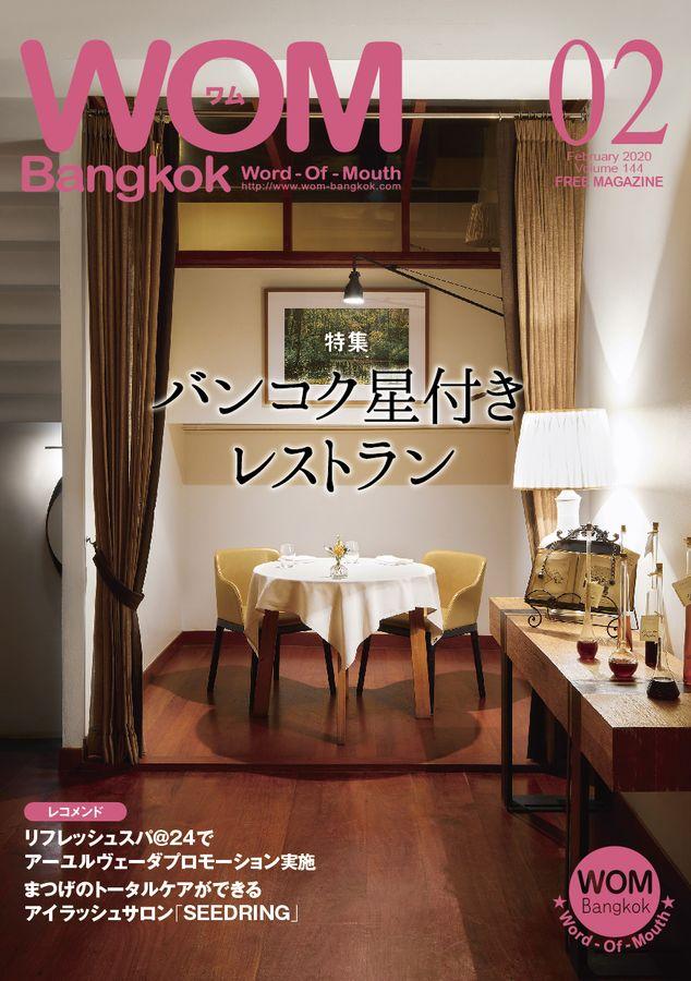 VOL.144 バンコク星付きレストラン